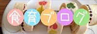 食育ブログ
